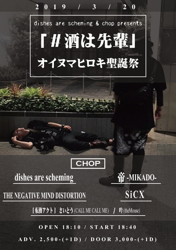 http://www.chop-tokyo.info/190320-flyer-with-sivy.jpg
