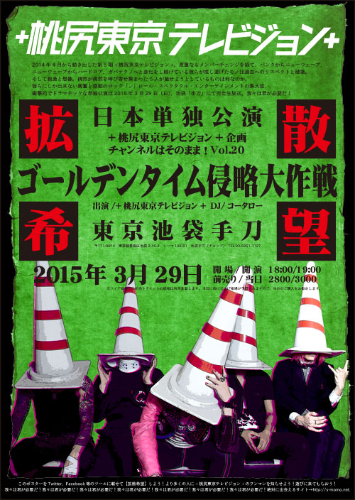 http://www.chop-tokyo.info/20150329_momojiri.jpg