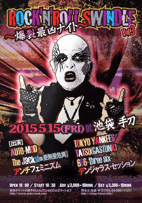 http://www.chop-tokyo.info/20150515f.jpg