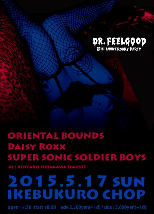 http://www.chop-tokyo.info/20150517f.jpg