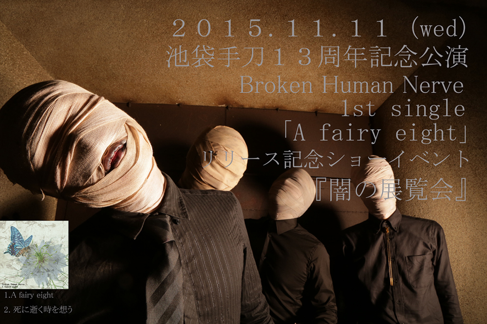 http://www.chop-tokyo.info/20151111_bhn.jpg