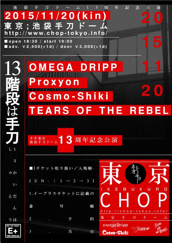 http://www.chop-tokyo.info/20151120_fl.jpg