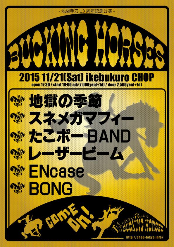 http://www.chop-tokyo.info/20151121f.jpg