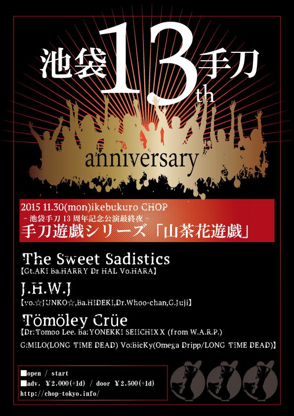 http://www chop-tokyo info/20151130f jpg