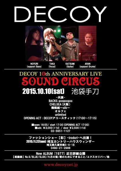 http://www.chop-tokyo.info/2015_1010_decoy.jpg