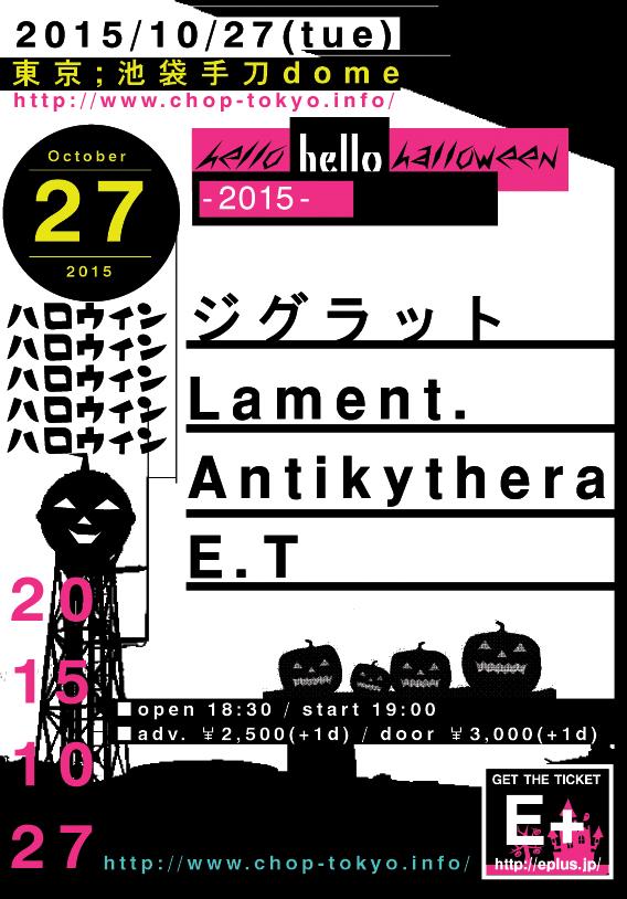 2015_1027_flyer.jpg