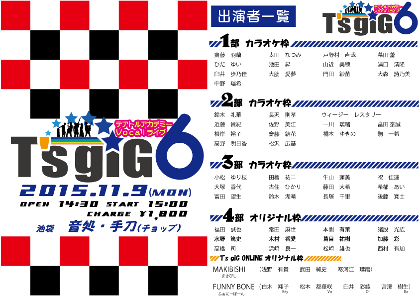 http://www.chop-tokyo.info/20161109ts.jpg