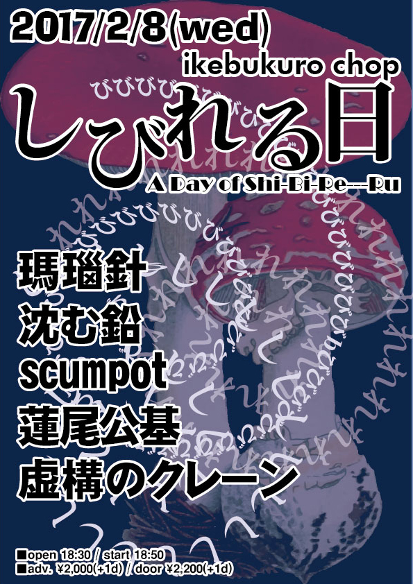 http://www.chop-tokyo.info/20170208.jpg