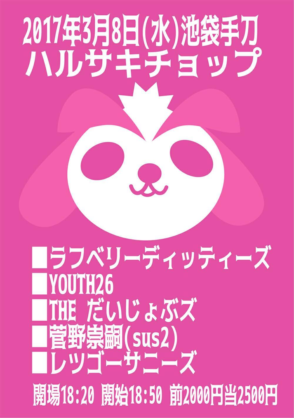 http://www.chop-tokyo.info/20170308f2.jpg