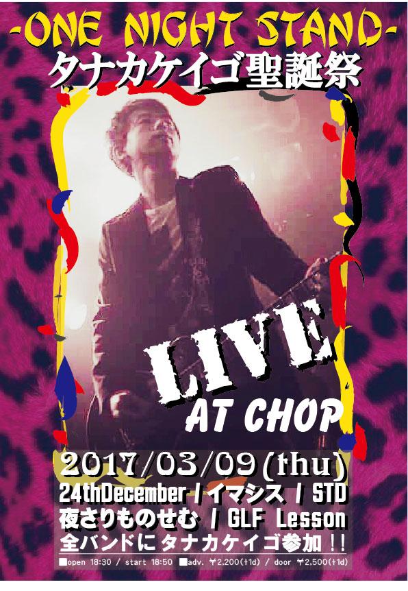 http://www.chop-tokyo.info/20170309.jpg