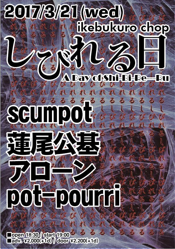 http://www.chop-tokyo.info/20170321.jpg