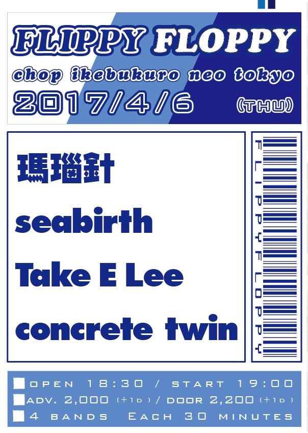 http://www.chop-tokyo.info/20170406.jpg
