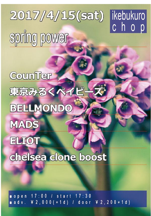 http://www.chop-tokyo.info/20170415.jpg