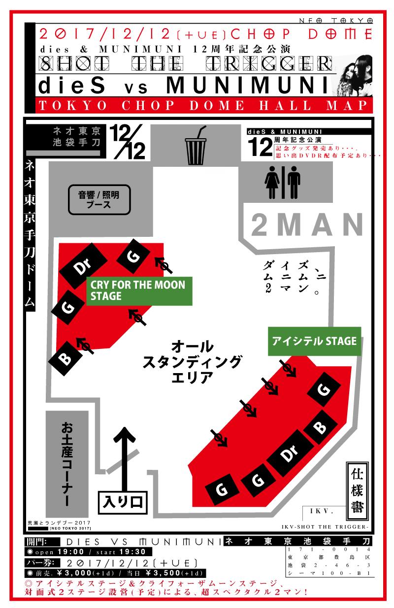 20171212ステージMAP.jpg