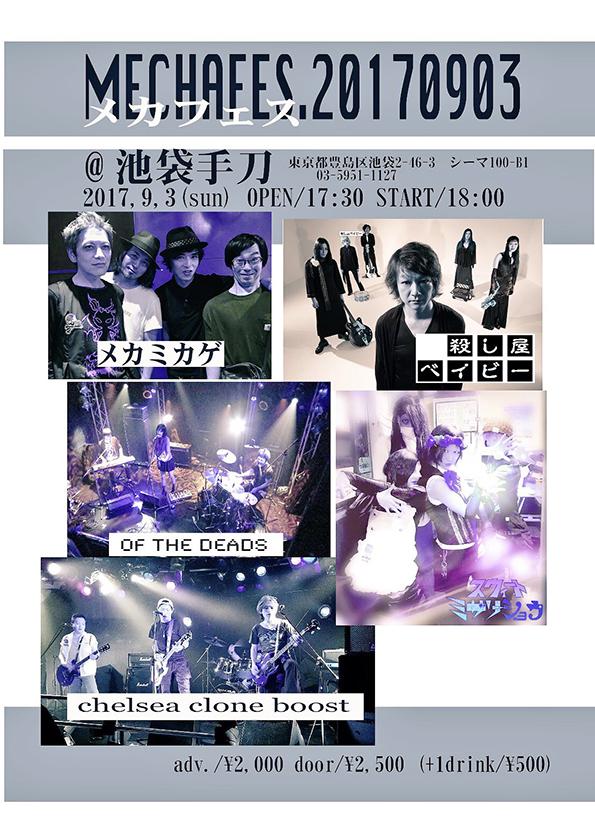 http://www.chop-tokyo.info/DIkFtMtVwAEi-5G.jpg%20large.jpg