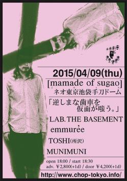 20150409-mamadeofsugao.jpg