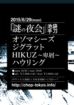 20150629夜会.jpg