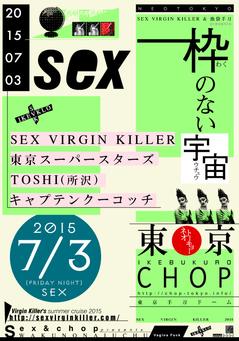 20150703_sex02.jpg