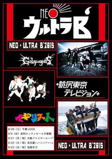 20150923_ultra_b.jpg