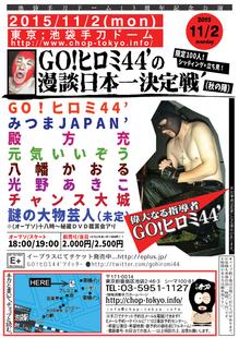 20151102_gohiromi44.jpg