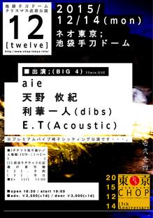 20151214_wf.jpg