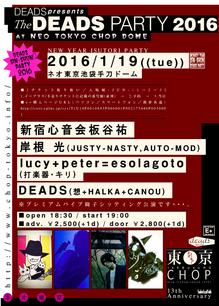 2016019-deads_02.jpg
