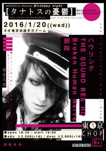 20160120 タナトス.jpg