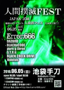 20160605_bokumetu.jpg