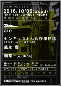 20151006lonelynight.jpg