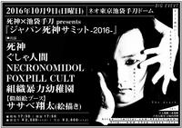 20161008死神サミット.jpg