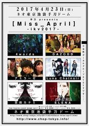 20170423-MISS.jpg