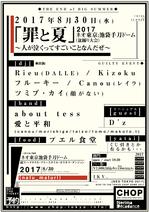 20170830_girupa.jpg