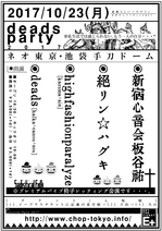20171023deadsparty.jpg