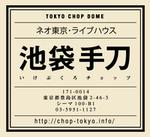 広告201602_手刀-thumb-200x183-2820.jpg