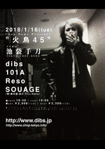 20180116_hitori45.jpg