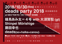 20181030deadsparty.jpg