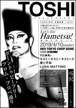 20190410-トシ.jpg