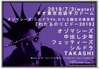 20190703おぞ.jpg