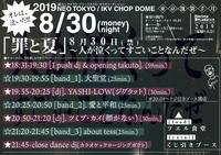 20190830_人が泣くタイム.jpg