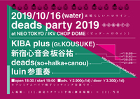 20191016deadsparty.jpg