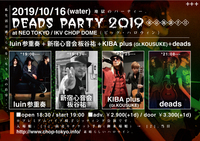 20191016deadsparty_neo.jpg