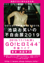 20191114GO.jpg