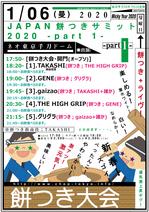 20200106moti_time.jpg