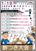 20200110mot_time.jpg