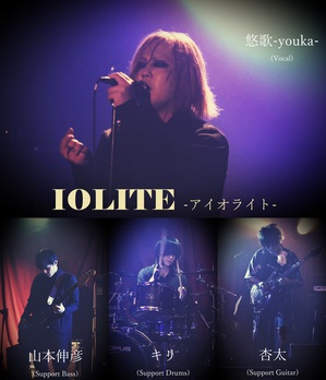 IOLITE -アイオライト-.jpg