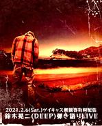 20210206suzuki.jpeg