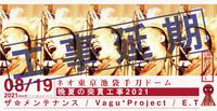 えんき-2021081999ai.jpg