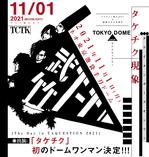 20211101タケチク現象.jpg